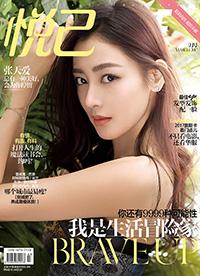 张天爱杂志封面时尚美图 演绎双重质感小秀风情