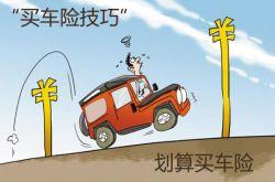 汽车保险购买技巧 手把手教你怎么买更划算